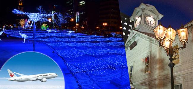 冬の北海道!札幌ステイ2泊3日の旅☆プレゼント