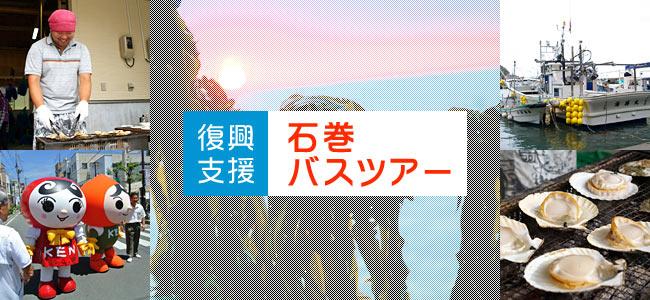 石巻川開き祭りと復興体験の旅プレゼント!