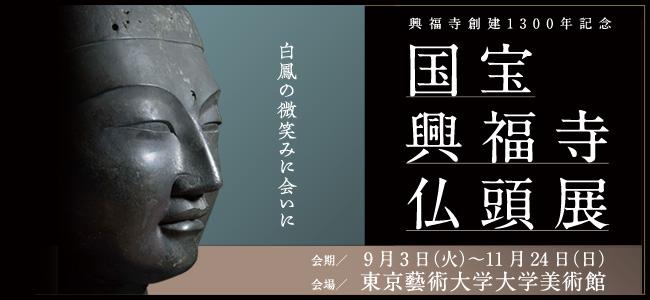 「国宝 興福寺仏頭展」チケットプレゼント