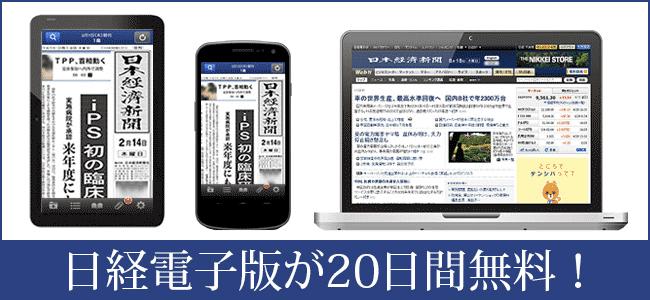日経電子版 20日間無料お試し & お申し込みで最大2ヶ月無料!