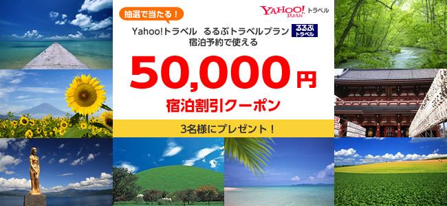 Yahoo!トラベルの宿泊予約で使える! 5万円クーポン