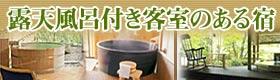 露天風呂付き客室のある宿