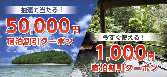 "Yahoo!トラベル""るるぶトラベルプラン""の宿泊予約で使える!5万円クーポン/今すぐ使える1,000円クーポン"