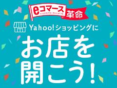 Yahoo!ショッピングに自分のお店を開こう