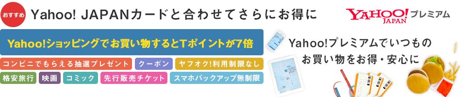 Yahoo! JAPANカードと合わせてさらにお得に Yahoo!プレミアム 1,000以上の特典がいつでも使い放題 月額会員費380円(税抜)