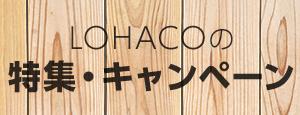 LOHACOのキャンペーン