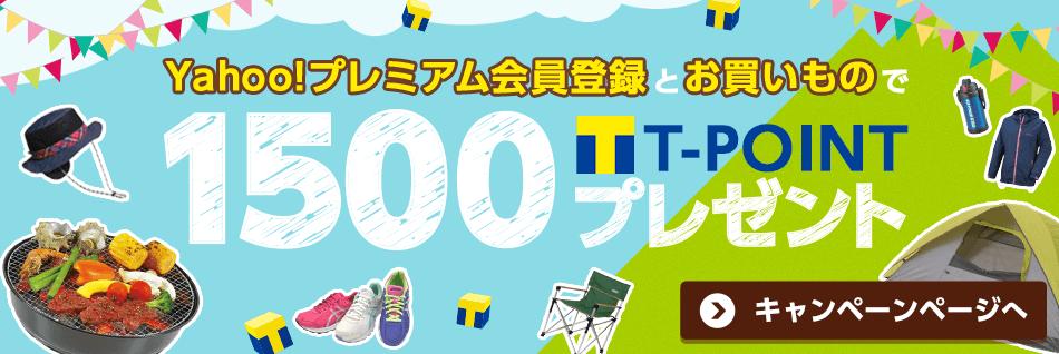 1500ポイントコマース