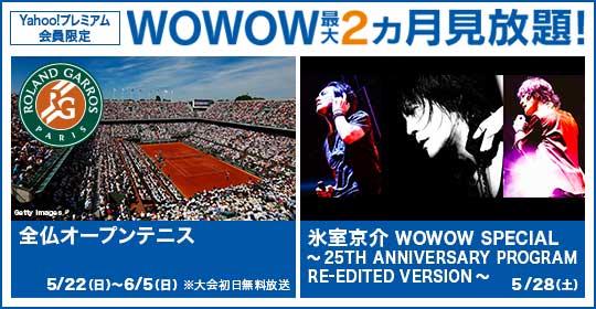 WOWOW最大2カ月無料! width=