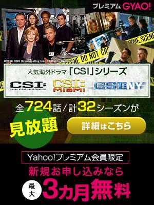 「CSI」特集