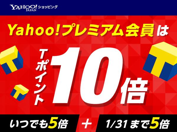 Yahoo!ショッピングでポイント10倍!