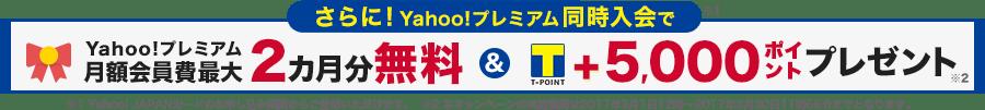 さらに!Yahoo!プレミアム同時入会で、Yahoo!プレミアム月額会員費最大2カ月分無料&T-POINT+2,000ポイントプレゼント