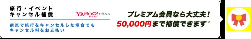 プレミアム会員なら大丈夫!50,000円まで補償出来ます