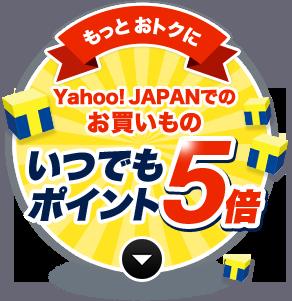 Yahoo! JAPANでのお買いものいつでもポイント5倍