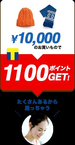¥10,000のお買いもので1100ポイントGET!