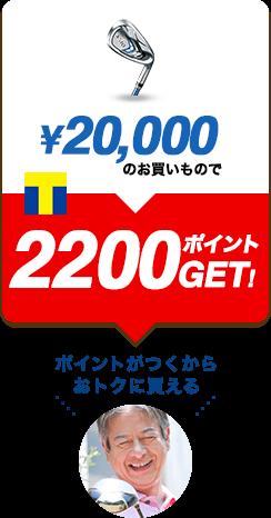 ¥20,000のお買いもので2200ポイントGET!