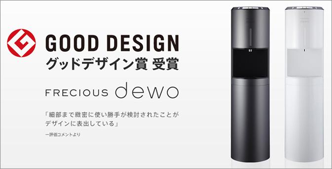 Frecious dewo グッドデザイン賞受賞