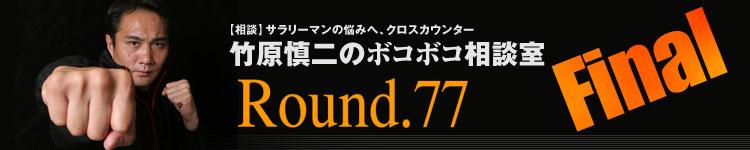 【相談】サラリーマンの悩みへ、クロスカウンター 竹原慎二のボコボコ相談室