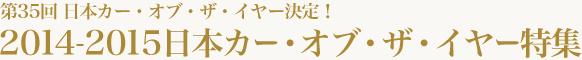 第35回 日本カー・オブ・ザ・イヤー決定!2014-2015日本カー・オブ・ザ・イヤー特集