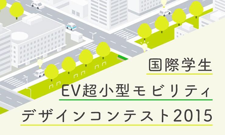 国際学生EV超小型モビリティデザインコンテスト2015