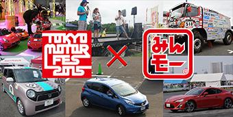 東京モーターフェス2015 with みんモー 開催決定!