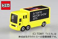 東京モーターショー2015オリジナルトミカが当たる! わくわくスタンプラリー