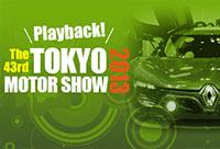 前回、東京モーターショー2013 プレイバックはこちらから!