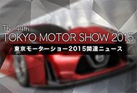 東京モーターショー2015 関連ニュースはこちらから!