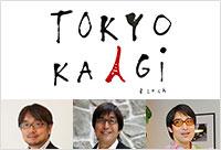 BSフジ「小山薫堂 東京会議」メンバーによるウェルカムコメントがお出迎え!!