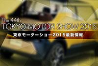 東京モーターショー2015最新情報はこちらから!