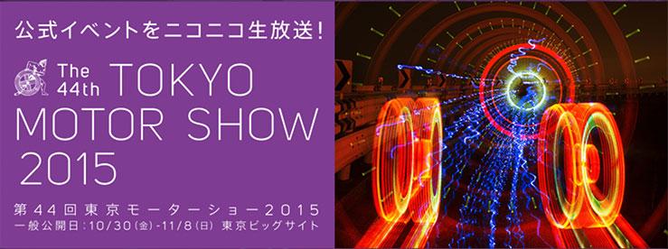 東京モーターショーでニコニコ動画生放送
