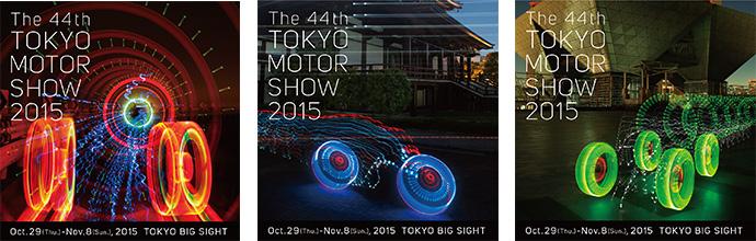 東京モーターショー、素敵なポスター3種類あります。