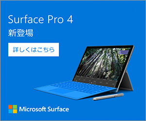 Surface Pro 4 新登場 詳しくはこちら