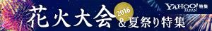 花火大会&夏祭り特集