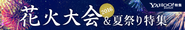 花火大会&夏祭り特集2016