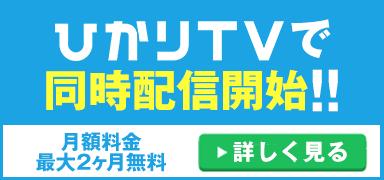 ひかりTVで同時配信開始!!月額最大2ヶ月無料 詳しく見る