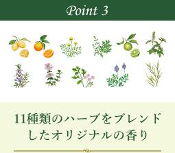 Point 3 11種類のハーブをブレンドしたオリジナルの香り