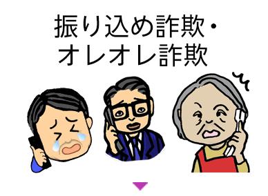 振り込め詐欺・オレオレ詐欺