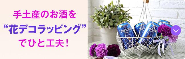 """手土産のお酒を""""花デコラッピング""""でひと工夫!"""