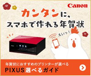 カンタンに、スマホで作れる年賀状 年賀状におすすめのプリンターが選べるPIXUS選べるガイド Canon