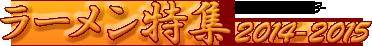 �顼����ý� 2014-2015 since2003