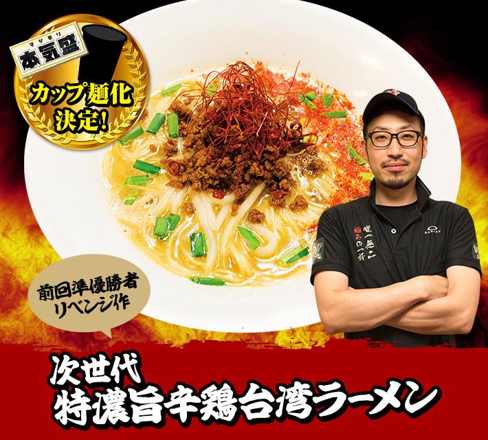 次世代特濃旨辛鶏台湾ラーメン