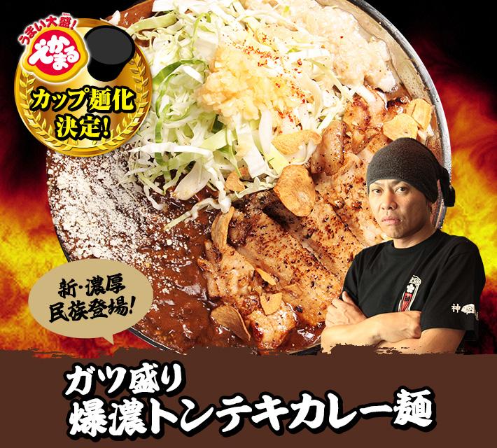 ガツ盛り爆濃トンテキカレー麺