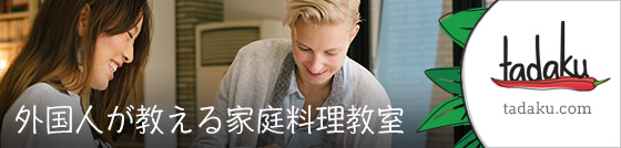 外国人が教える家庭料料理教室 tadaku
