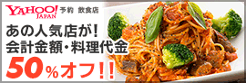 あの人気店が!会計金額・料理代金50%オフ!! Yahoo!予約飲食