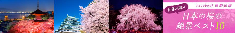 Facebook連動企画 世界が選ぶ日本の桜の絶景ベスト10