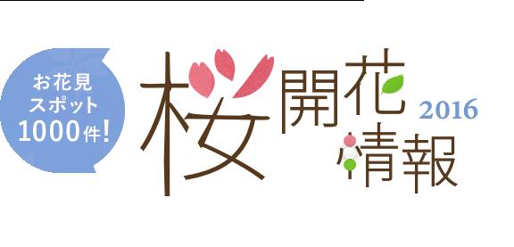 お花見スポット1000件!桜開花情報2016