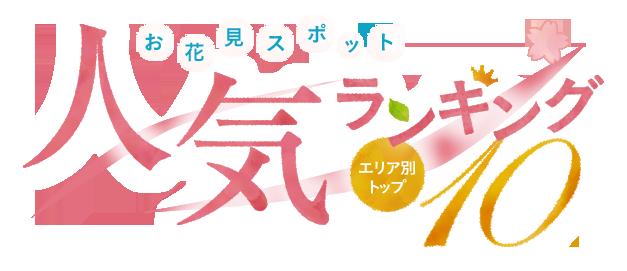 お花見スポット人気ランキングエリア別トップ10