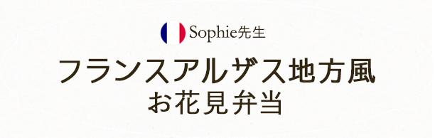 Sophie先生のフランスアルザス地方風お花見弁当