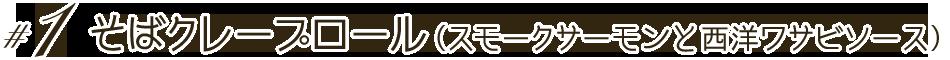 #1 そばクレープロール(スモークサーモンと西洋ワサビソース)