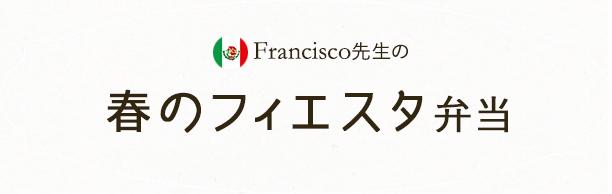 Francisco先生の春のフィエスタ弁当